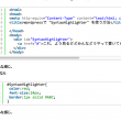 SyntaxHighlighter Evolved のサムネイル