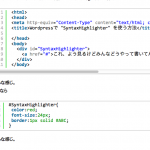 "WordPressで ""SyntaxHighlighter"" を使って、ソースコードをキレイに書く方法"