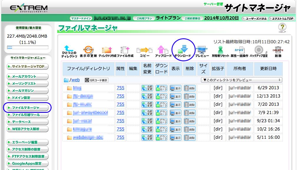 スクリーンショット 2014-10-11 0.27.49
