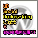 WP Social Bookmarking Lightを好きな場所に設置、移動する方法