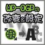 OGPをWP-OGPのプラグインを改変して設定する!!2015年のOGP最新設定