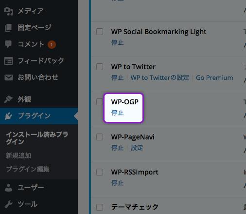 WP−ogpをとめる