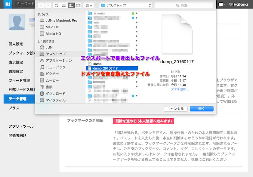 はてブURL変更03