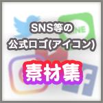 SNS等の公式ロゴ(アイコン)素材のまとめ(Facebook, Instagram, Youtube, Twitter, Line etc.)