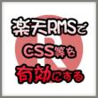 RakutenRMS_enable-css