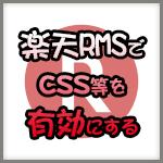 楽天RMS:css等を有効にする方法