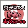 RakutenRMS_movie