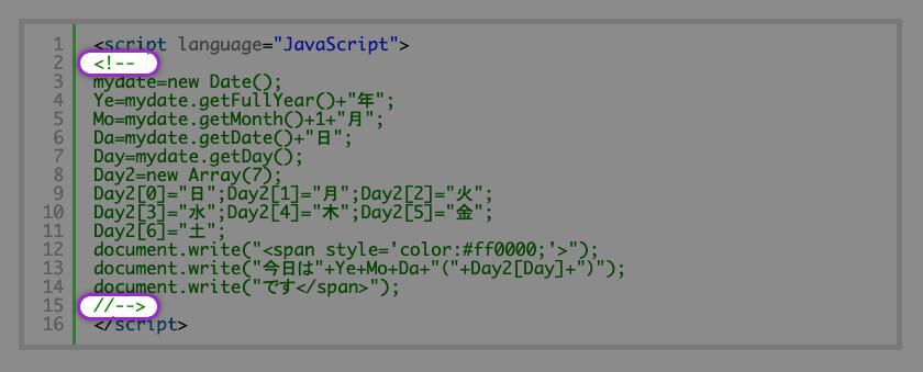 javascriptの古い記述