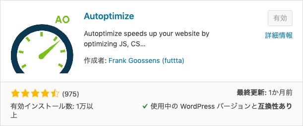 Autoptimize-plugin