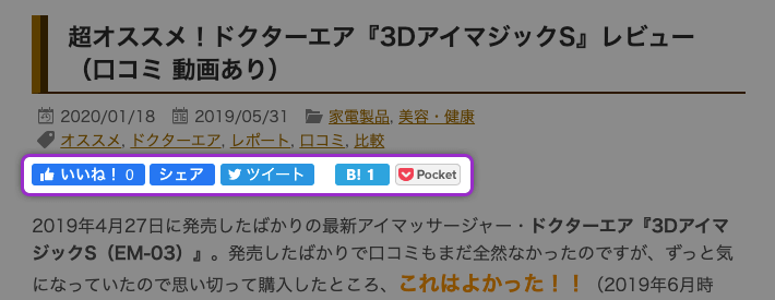 WP-Social-Bookmarking-Lightイメージ