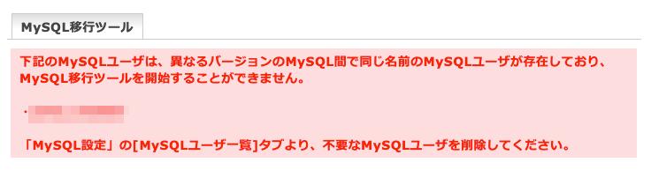 MySQL移行ツールエラー:下記のMySQLユーザは、異なるバージョンのMySQL間で同じ名前のMySQLユーザが存在しており、MySQL移行ツールを開始することができません。...「MySQL設定」の[MySQLユーザ一覧]タブより、不要なMySQLユーザを削除してください。