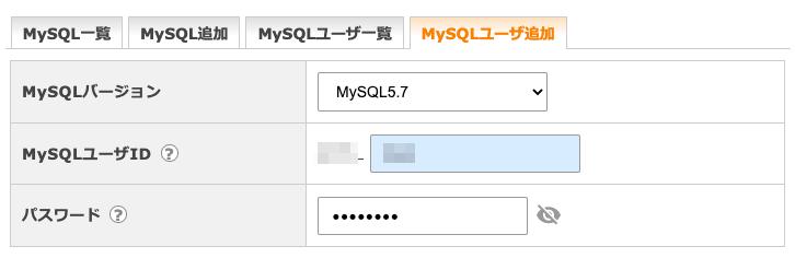 MySQLユーザ追加画面
