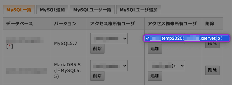 作ったユーザを『アクセス権未所有ユーザ』に追加する