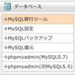 MySQL移行ツールにて移行