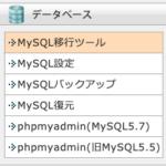 MySQL 5.5→5.7への移行手順:XSERVER(エックスサーバー)にて