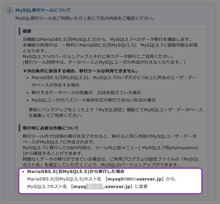 MySQLホスト名の変更