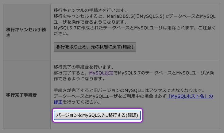 MySQL5.7への移行完了手続きをする