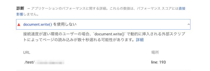 診断『document。write()を使用しない』