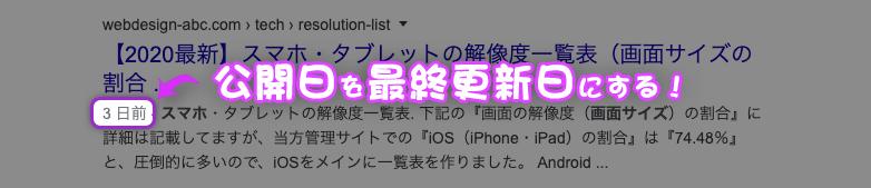 公開日を最終更新日にする!