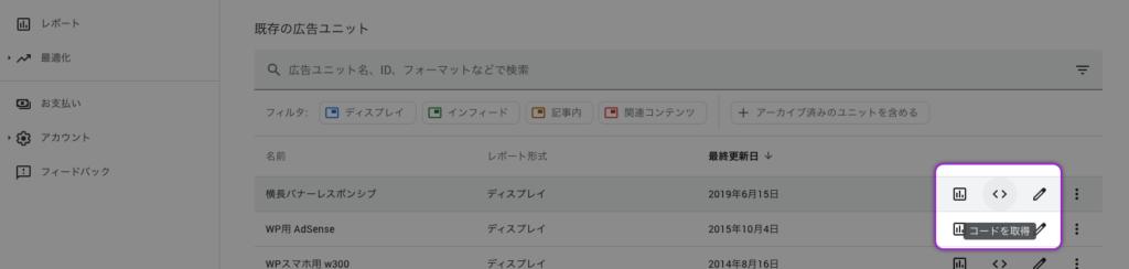 GoogleAdSense広告作成画面2 コードを取得