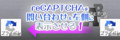 reCAPTCHAを問い合わせページ&左側に表示させる1