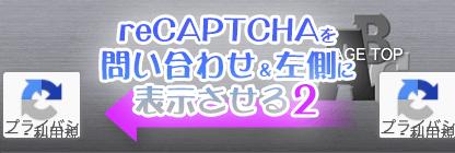 reCAPTCHAを問い合わせページ&左側に表示させる2