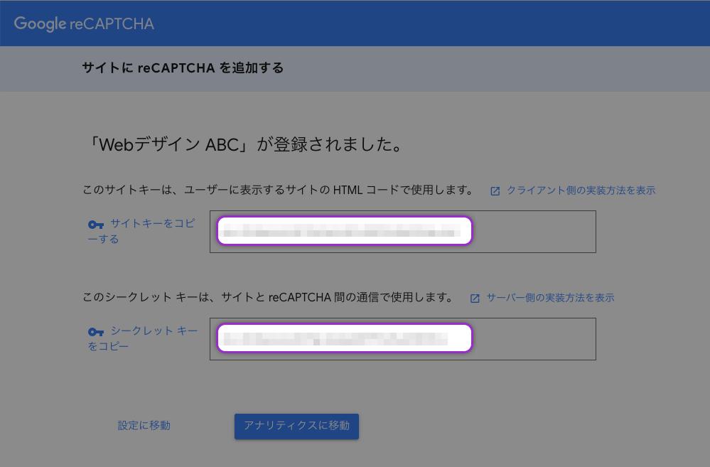 「reCAPTCHA-v3」APIキー画面
