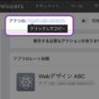 app_id確認方法2