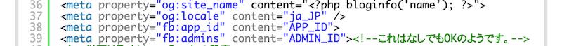 app_idをペーストする場所