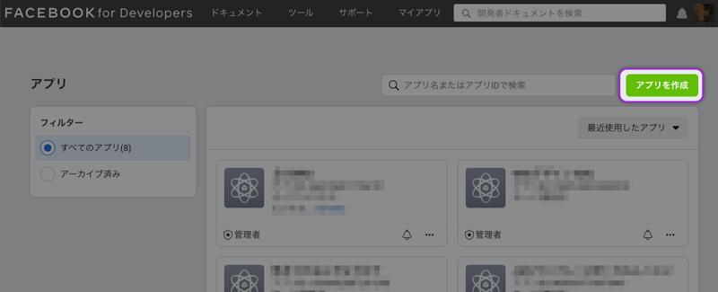「アプリを作成」のボタン