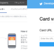 FACEBOOK デバッガー & TWITTER Card validator