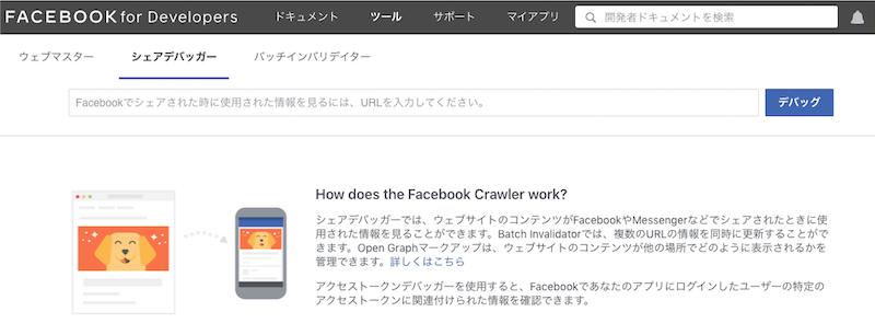 Facebook シェアデバッガー