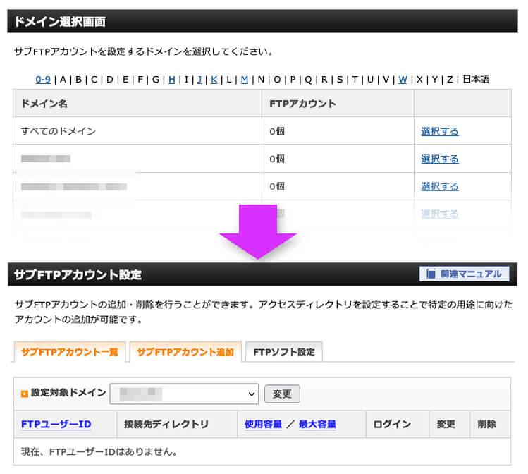 XSERVER サブFTPアカウント作成の画面1