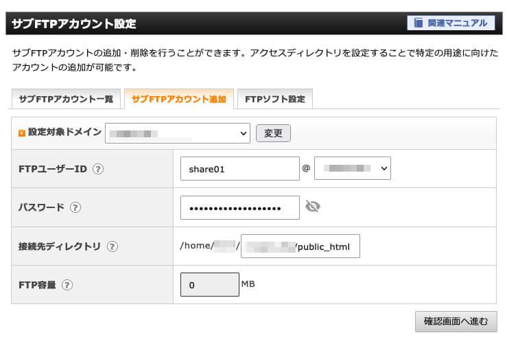 XSERVER サブFTPアカウント作成の画面2