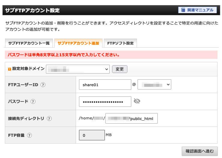 XSERVER サブFTPアカウント作成の画面3