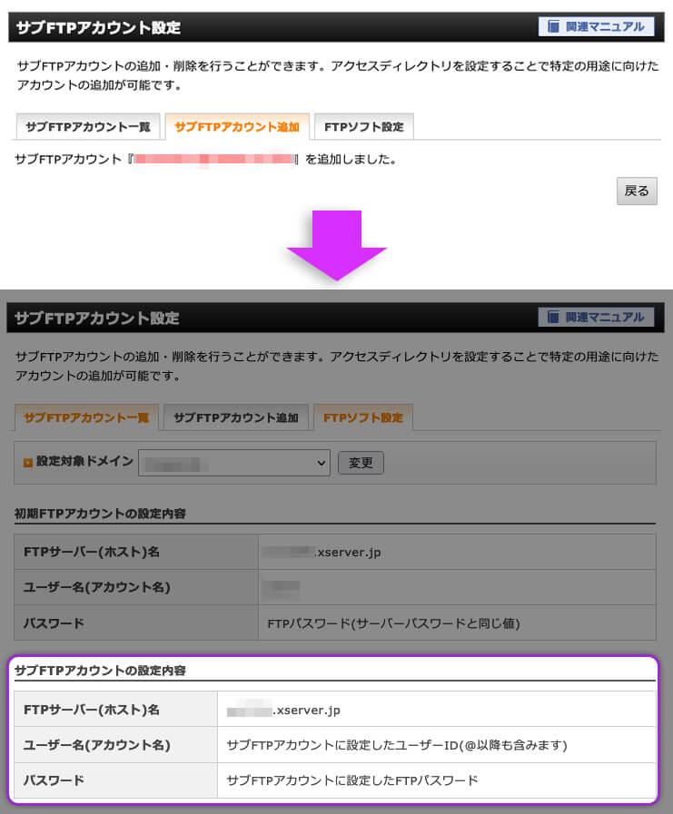XSERVER サブFTPアカウント作成の画面4